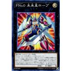 遊戯王カード FNo.0 未来皇ホープ(ノーマル) デュエリストパック レジェンドデュエリスト編6(DP23) | エクシーズ・効果モンスター 光属性 戦士族