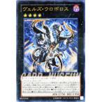 遊戯王カード ヴェルズ・ウロボロス(ウルトラレア) / セット特典 / シングルカード