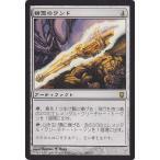 マジック:ザ・ギャザリング 精霊のワンド/Wand of the Elements (レア) / ダークスティール / シングルカード DST-158-R