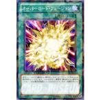 遊戯王 オーバーロード・フュージョン / 星の騎士団 セイクリッド!!(DT13) / シングルカード