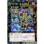 遊戯王カード ヴェルズ・タナトス(スーパーレア) / 破滅の邪龍 ウロボロス!!(DT14) / シングルカード