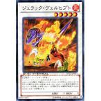 遊戯王カード ジュラック・ヴェルヒプト(スーパーレア) / クロニクルII混沌の章(DTC2) / シングルカード