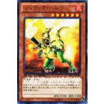 遊戯王カード ジュラック・ヘレラ / クロニクルIII破滅の章(DTC3) / シングルカード