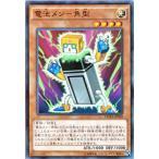 遊戯王カード 電池メン−角型 / ザ・デュエリスト・アドベント(DUEA) / シングルカード