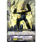 カードファイト!! ヴァンガード ドグー・メカニック / エクストラブースター第8弾 「銀河の闘士」 / シングルカード