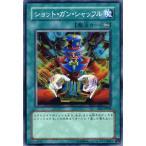 遊戯王カード ショット・ガン・シャッフル / エキスパート・エディションVol.1(EE1) / シングルカード