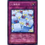 遊戯王カード 人海戦術 / エキスパート・エディションVol.2(EE2) / シングルカード