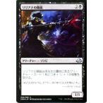 マジック・ザ・ギャザリング リリアナの精鋭(FOIL) / 異界月(日本語版)シングルカード EMN-094-UC