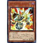 遊戯王カード シェルヴァレット・ドラゴン(ノーマル) エクストリーム・フォース(EXFO)