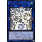 遊戯王カード エクスコード・トーカー(ホログラフィックレア) エクストリームフォース(EXFO)