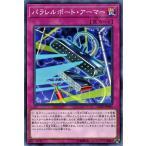 遊戯王カード パラレルポート・アーマー(ノーマル) エクストリームフォース(EXFO)
