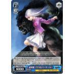 ヴァイスシュヴァルツ Fate/hollow ataraxia(フェイト) / 破城槌 イリヤ&バーサーカー