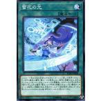 遊戯王カード 雪花の光(ノーマル) フレイムズ・オブ・デストラクション(FLOD)