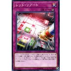 遊戯王カード レッド・リブート(ノーマル) フレイムズ・オブ・デストラクション(FLOD)