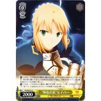 """ヴァイスシュヴァルツ """"神造兵装""""セイバー/Fate/stay night [Unlimited Blade Works]Vol.II(FSS36)/ヴァイス"""