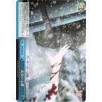 ヴァイスシュヴァルツ Fate/stay night [無限の剣製]Vol.II (フェイト) / 出会いと絆(CR)