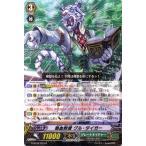 カードファイト!! ヴァンガード 熱血教授 グル・タイガー(R) / 第2弾「風華天翔」 / シングルカード