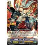 カードファイト!! ヴァンガード 竈の女神 ヘスティア / 第4弾「討神魂撃」 / シングルカード