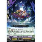 カードファイト!! ヴァンガードG マジカル・キャリコ / 月煌竜牙(G-BT05)シングルカード