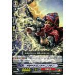カードファイト!! ヴァンガードG デザートガンナー コウジン / 月煌竜牙(G-BT05)シングルカード