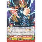 ヴァンガードG 暗黒竜 アニムスパイル・ドラゴン R