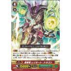 ヴァンガードG 聖樹竜 レゾネート・ドラゴン R