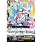 カードミュージアム Yahoo!店で買える「ヴァンガード G 究極超越 初診の守護天使 ルヒエル(C G-BT13/059」の画像です。価格は20円になります。