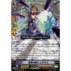 カードファイト!! ヴァンガードG 厳戒の騎士 レギウス(RR) キャラクターブースター01 トライスリーNEXT(G-CHB01) G-CHB01/013