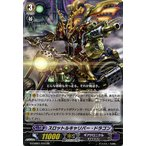 カードファイト!! ヴァンガードG スロットルキャリバー・ドラゴン(RR) キャラクターブースター01 トライスリーNEXT(G-CHB01) G-CHB01/015