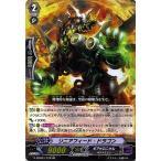 カードファイト!! ヴァンガードG リニアフィード・ドラゴン(RR) キャラクターブースター01 トライスリーNEXT(G-CHB01) G-CHB01/016