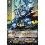 カードファイト!! ヴァンガードG エミットハンマー・ドラゴン(R) キャラクターブースター01 トライスリーNEXT(G-CHB01) G-CHB01/022