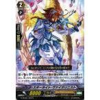 カードファイト!! ヴァンガードG スターライト・ヴァイオリニスト(R) キャラクターブースター01 トライスリーNEXT(G-CHB01) G-CHB01/026