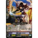 カードファイト!! ヴァンガードG 尖鋭の騎士 パリス(R) キャラクターブースター01 トライスリーNEXT(G-CHB01) G-CHB01/027