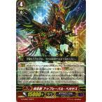 カードファイト!! ヴァンガードG 時空獣 アップヒーバル・ペガサス(R) キャラクターブースター01 トライスリーNEXT(G-CHB01) G-CHB01/029
