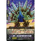 カードファイト!! ヴァンガードG 刻獣 ファーム・ピーコック(R) キャラクターブースター01 トライスリーNEXT(G-CHB01) G-CHB01/033