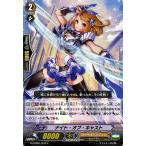 カードファイト!! ヴァンガードG ナイト・オブ・キャスト キャラクターブースター01 トライスリーNEXT(G-CHB01) G-CHB01/044