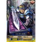 カードファイト!! ヴァンガードG 武器商人 ブルトゥ キャラクターブースター01 トライスリーNEXT(G-CHB01) G-CHB01/050
