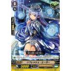カードファイト!! ヴァンガードG リフレッシュ・ヒーラー キャラクターブースター01 トライスリーNEXT(G-CHB01) G-CHB01/051