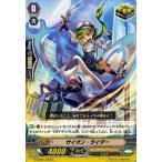 カードファイト!! ヴァンガードG サイオン・ライダー キャラクターブースター01 トライスリーNEXT(G-CHB01) G-CHB01/052