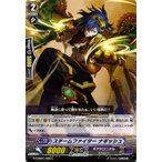 カードファイト!! ヴァンガードG スチームファイター ナギッシュ キャラクターブースター01 トライスリーNEXT(G-CHB01) G-CHB01/055