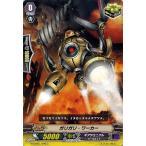 カードファイト!! ヴァンガードG ガリガリ・ワーカー キャラクターブースター01 トライスリーNEXT(G-CHB01) G-CHB01/060