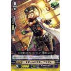 カードファイト!! ヴァンガードG スチームドクター エンジャ キャラクターブースター01 トライスリーNEXT(G-CHB01) G-CHB01/062
