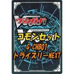 カードファイト!! ヴァンガードG キャラクターブースター01 「トライスリーNEXT」コモン全33種 x 各1枚セット