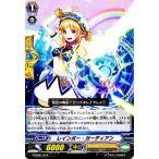 カードファイト!! ヴァンガードG レインボー・ガーディアン / DAIGOスペシャルセットG(G-DG01)シングルカード