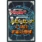 カードファイト!! ヴァンガード コモン全19種 x 各1枚セット / エクストラブースターG 第1 ...