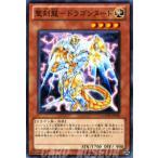 遊戯王カード 聖刻龍−ドラゴンヌート / ギャラクティック・オーバーロード(GAOV) / シングルカード