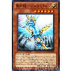 遊戯王カード 聖刻龍−シユウドラゴン / ギャラクティック・オーバーロード(GAOV) / シングルカード