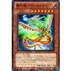 遊戯王カード 聖刻龍−ウシルドラゴン (レア) / ギャラクティック・オーバーロード(GAOV) / シングルカード