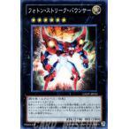 遊戯王カード フォトン・ストリーク・バウンサー (スーパーレア) / ギャラクティック・オーバーロード(GAOV) / シングルカード