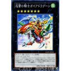 遊戯王カード 迅雷の騎士ガイアドラグーン (スーパーレア) / ギャラクティック・オーバーロード(GAOV) / シングルカード